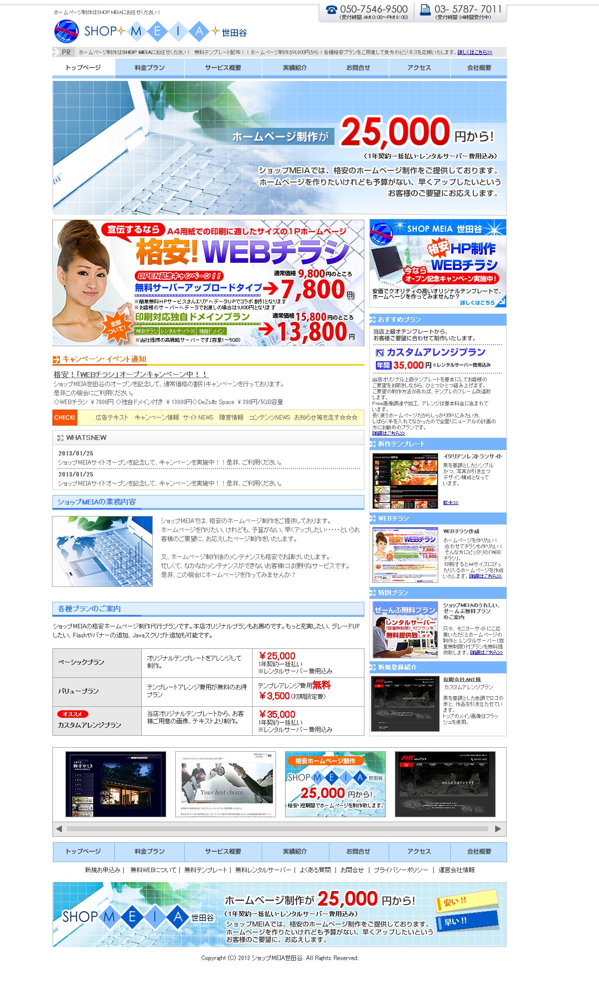 世田谷店の新サービス 無料テンプレートが出来上がりました